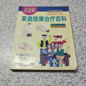 家庭按摩治疗百科(新修订)