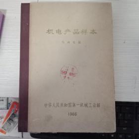 机电产品样本(电线电缆)【1966中华人民共和国第一机械工业部】