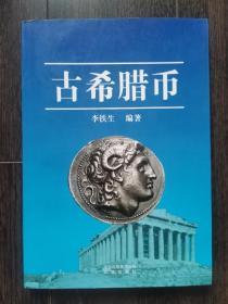 古希腊币(书内有一页有点脏)