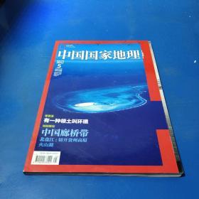 中国国家地理2012.5(总第619期)