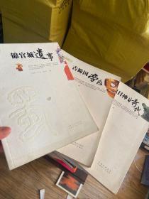 天下成都丛书:锦官城遗事,古蜀国旁白,纵目神时代(3册)