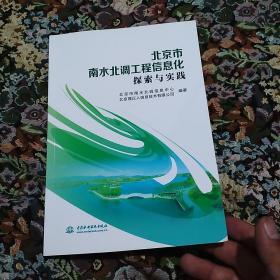 北京市南水北调工程信息化探索与实践