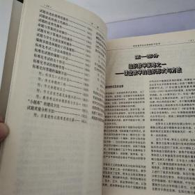 课堂教学组织调控技巧全书