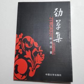 劲草集 /2066年一版一印 作者钤印本