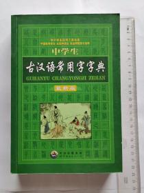 中学生古汉语常用字字典(最新版)