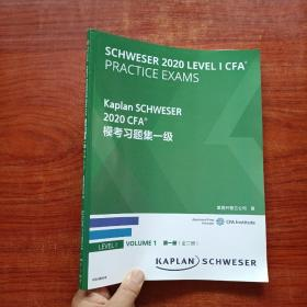 kaplan官方2020年CFA一级模拟习题集特许金融分析师考试 模考习题集一级 VOLUME1 第一册