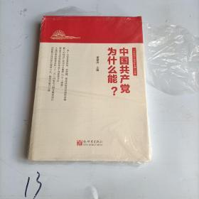 中国共产党为什么能?