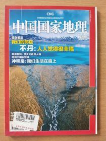中国国家地理2011.7