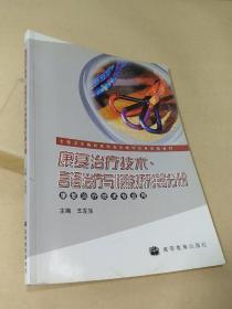 康复治疗技术·言语治疗与假肢矫形器分册