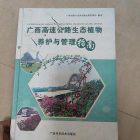 广西高速公路生态植物养护与管理指南