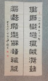 四川著名书法家 尹老师书法 八仙庆寿诗对联 原稿真迹保真
