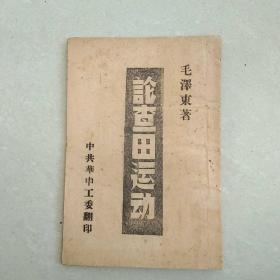 红色文献:1948年版 毛泽东著《论查田运动》