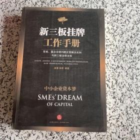 中小企业资本梦:新三板挂牌工作手册