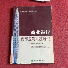 商业银行内部控制系统研究