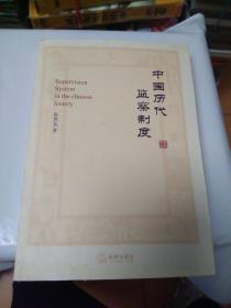 中国历代监察制度