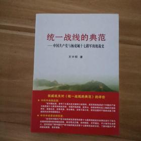 统一战线的典范 : 中国共产党与杨虎城十七路军的 统战史