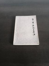 辛弃疾词文选注(正版品好)