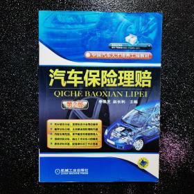 中国汽车人才培养工程教材:汽车保险理赔(第2版)