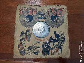 黑胶唱片   上海百代公司唱片  特请北平超等名角   谭富英 金少山   法门寺   头段 二段34329    78转   可播放   原封套