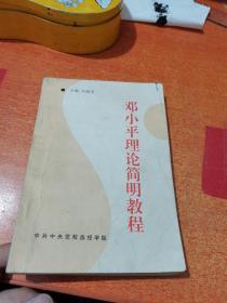 《邓小平理论简明教程》