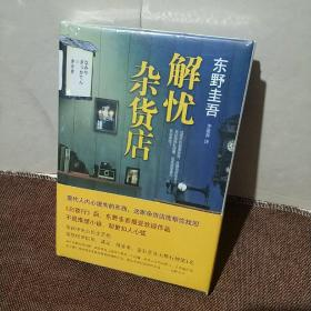 解忧杂货店  (精装 正版厍存书未翻阅 现货)东野圭吾