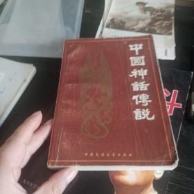 中国神话传说上