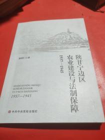 陕甘宁边区农业建设与法制保障1937-1945