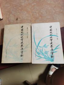 中国现代文学史参考资料 上下