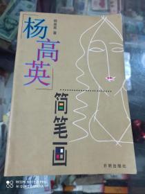 杨高英简笔画