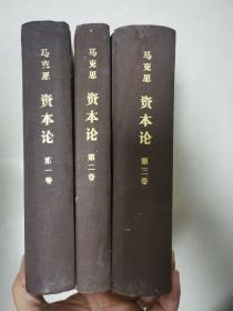 资本论  第一、二、三卷(三本合售)