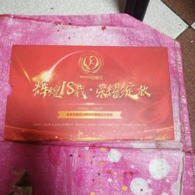 2002--2020老来寿集团18周年珍藏纪念邮册(带外壳)