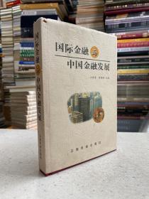 国际金融与中国金融发展(精装本)