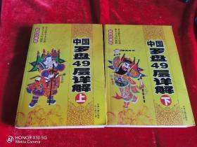 中国罗盘49层详解(上,下)