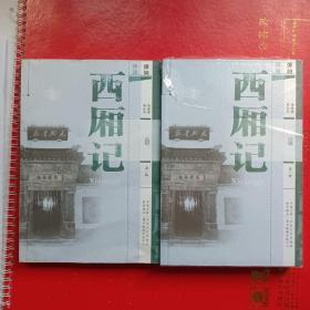 苏州评弹书目库:《西厢记》第一辑(上、下册)