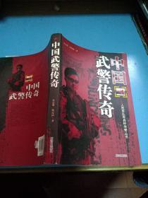 中国武警传奇