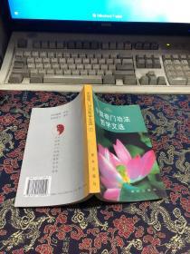 中国奇门 功法哲学文选