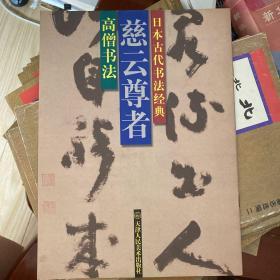 日本古代书法经典 慈云尊者 高僧书法