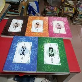 后宫·如懿传(1.2.3.4.5册合售)