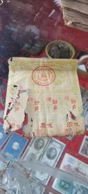 文物级红色藏品,稀见五元参元苏区经济建设公债