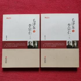 人物传记系列:毛泽东与李宗仁(上下 全二卷)