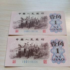 1962年1角纸币 5166336  5166335