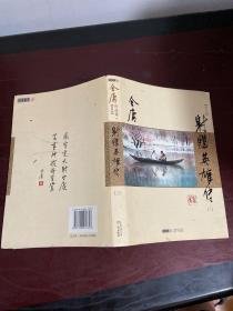 (朗声新修版)金庸作品集(05-08)-射雕英雄传(三)