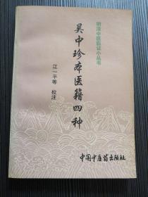 吴中珍本医籍四种
