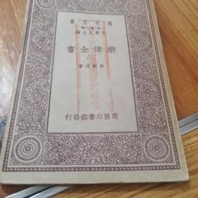 音律全书(一)