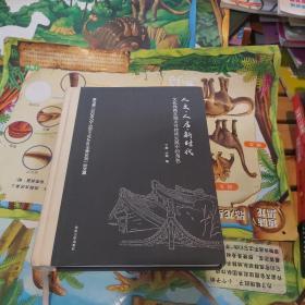 """第七届""""Wuhan-ICOMOS无界论坛""""论文集——人文·人居·新时代:文化线路在城乡可持续发展中的角色"""