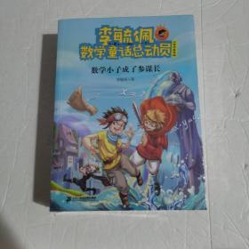 李毓佩数学童话总动员 小学中高年纪 四册合售