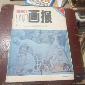 富春江画报1985-2