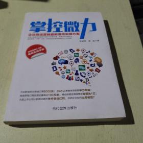 掌控微力 企业微信营销最新落地实操方案(微信营销2.0版 最新实战手册)