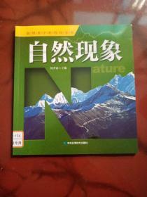 聪明孩子的百科全书系列 自然现象