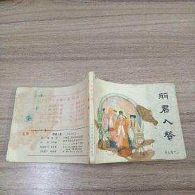 连环画:丽君入赘~ 苏西映 绘画/ 中国文艺联合出版公司/1984年1版1印、内品好